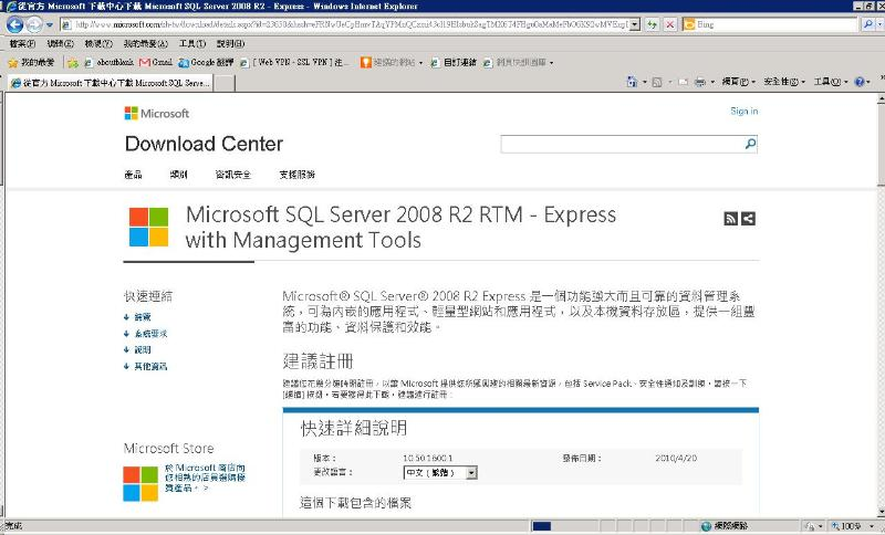 Microsoft SQL Server 2008 R2 RTM - Express with Management Tools
